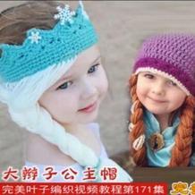 大辫子公主帽 钩针皇冠假发帽编织视频教程