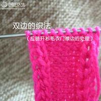 双边的织法之棒针拉链开衫毛衣门襟边处理技巧