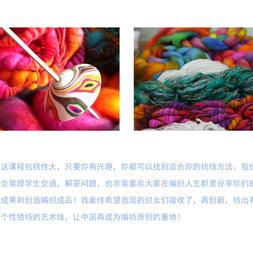 会编织高级纺线课程