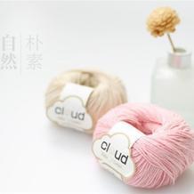 【云棉2】天然有机棉宝宝线婴儿线儿童毛线 手工编织婴幼儿毛衣用线