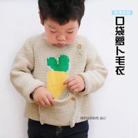 手工编织宝宝毛衣之棒针口袋萝卜儿童毛衣编织视频(2-1)