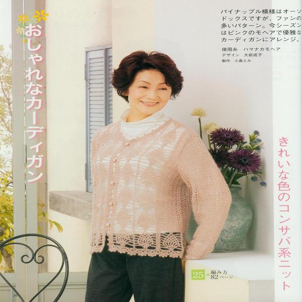 媽媽鉤針菠蘿花長袖開衫