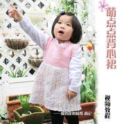 钩织结合萌点点背心裙(2-1)儿童背心裙编织视频教程