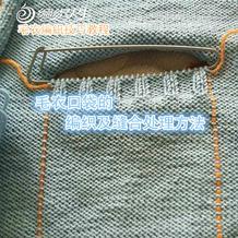 详细过程图教你织毛衣口袋及其缝合处理方法