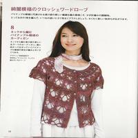 女士钩针红粉色系段染菠萝花圆肩无袖开衫