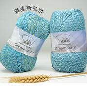 编格尔PE-883千彩绒 长段染羊毛手编毛线混纺毛线