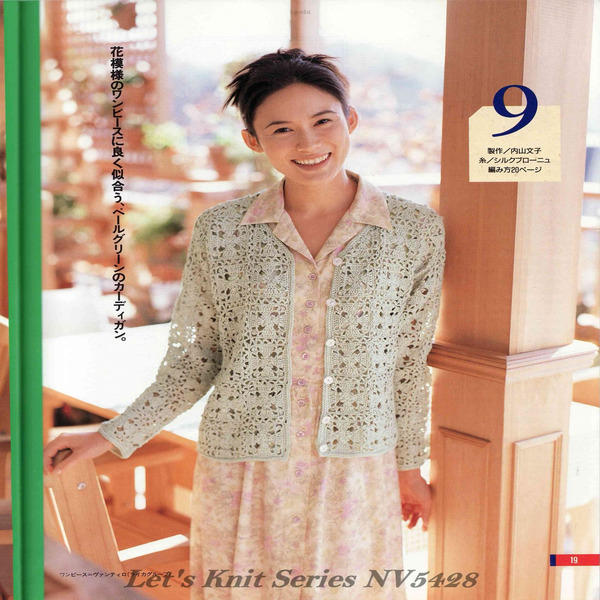 女士鉤針粉綠色拼花長袖開衫
