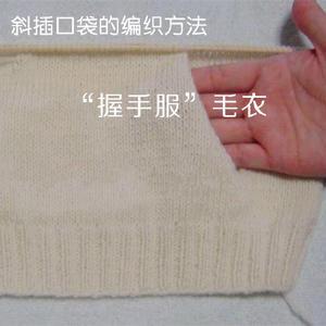 毛衣编织技巧之斜插口袋的编织方法 手把手教你织握手服毛衣