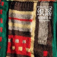亲手编织文艺入骨 音乐人将毛线编织元素融入新专辑