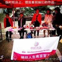 编织人生南京官方群手编爱心服饰爱心义卖助大病贫困儿童