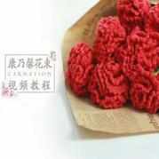 零基础毛线钩花视频之康乃馨花束的编织教程(2-1)花朵部分的编织