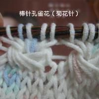 棒针孔雀花(菊花针)花样的织法图文教程