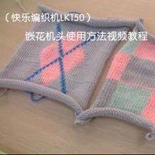 如何使用嵌花机头编织样片 LK150编织机嵌花机头视频教程
