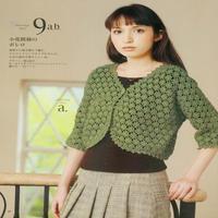 少女深绿色中袖圆摆小开衫