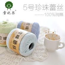 雪妃尔珍珠蕾丝线5号 手工编织钩编线/纯棉线/夏季线