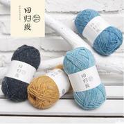 回归线【吾作】羊毛彩点线 中粗羊毛线/手工棒针编织中粗毛线