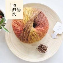 回归线【煦物】羽绒羊毛线 手工编织毛线
