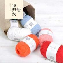 回归线【生活】中细棉线 儿童毛线/手编宝宝线/婴儿线/棒针中细毛线