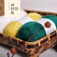 回归线【知足】羊毛尼龙袜子线 中细羊毛线/70羊毛30尼龙/棒针编织中细线/
