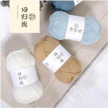 回归线【熹微】长绒棉羊毛线 中细棉线/宝宝柔软棉线/手编细毛线