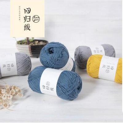回归线【叙旧】95%长绒棉5%羊毛中细毛线 手编细棉线/宝宝毛线