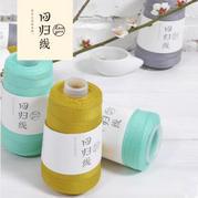 回归线【守望】100%丝光长绒棉 钩编线/细棉线