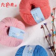 九色鹿9188宝宝纯棉线 婴儿线/中粗手编织毛线/钩针线