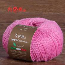 九色鹿9195意大利山羊绒 进口毛线/100%高档纯山羊绒线