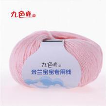九色鹿9192米兰宝宝羊毛线 手编亲肤中细线/手工编织毛线