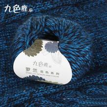 九色鹿9161罗兰马海羊毛线 手编中粗线/马海毛羊毛线/帽子线/手编毛线