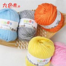 九色鹿9209金色童年 手编宝宝毛线/儿童中粗线/婴儿毛线
