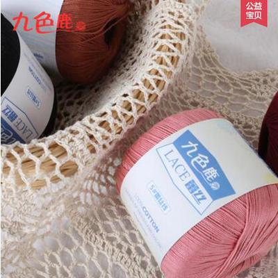 九色鹿9220 纯色5#蕾丝线 钩针毛线/钩编线/纯棉线/宝宝毛线