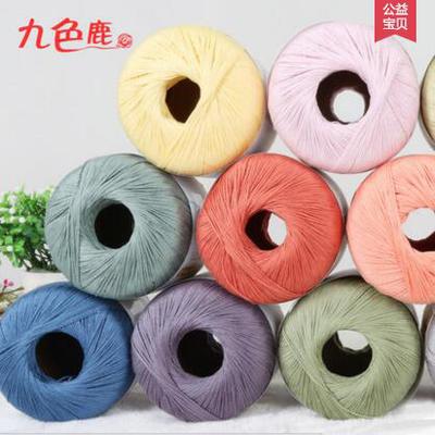 九色鹿9219纯色6#蕾丝线 钩针线/钩编毛线/纯棉线/夏季毛线