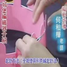 城堡编织器 起针视频教程