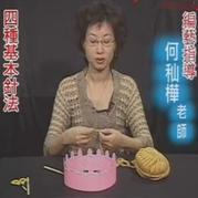 城堡编织器 四种基本针法视频教程