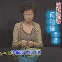 城堡编织器 平编收针法视频教程