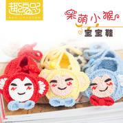 呆萌小猴钩针宝宝鞋编织视频教程(2-1)鞋子主体部分的编织方法