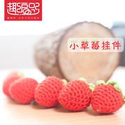 可爱小草莓挂件零基础编织视频教程