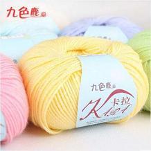 九色鹿9229卡拉 宝宝毛线/羊毛线中细/编织毛线