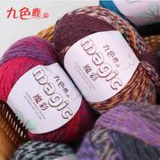九色鹿9230魔彩 段染羊毛线/宝宝儿童毛线