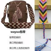 中国结式手编wayuu包带编织视频教程