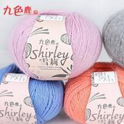 九色鹿雪莉山羊绒线 手编羊绒线/中细线毛线