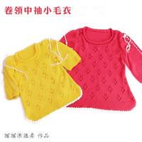 儿童棒针卷领中袖小毛衣编织视频教程(3-1)