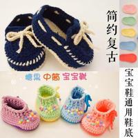毛线宝宝鞋零基础编织视频教程(3-2)男女宝宝都适合的简约复古豆豆鞋
