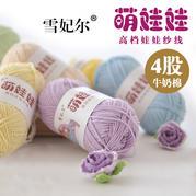 雪妃尔萌娃娃 钩编线/4股牛奶棉/宝宝线/玩偶线