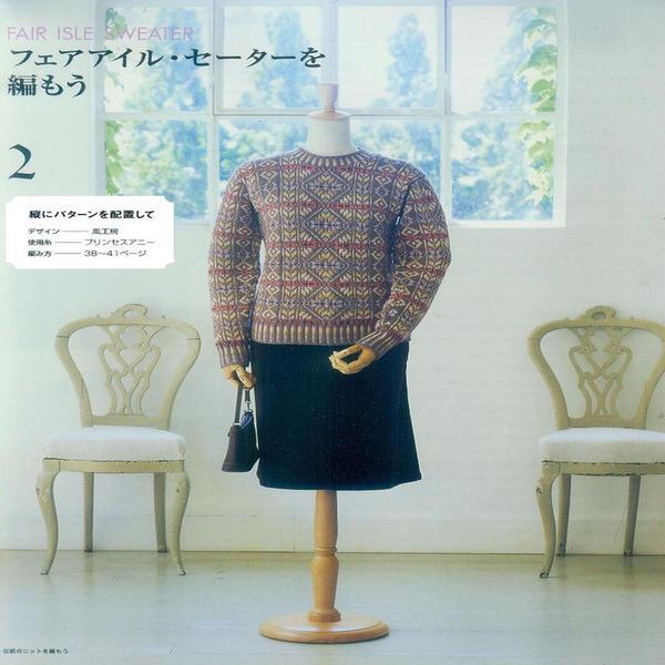 女士棒針駝色底全身提花圓領長袖毛衣