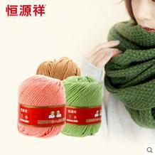 恒源祥2078羊毛线 宝宝毛线/钩针粗毛线/婴儿毛衣彩色围巾线