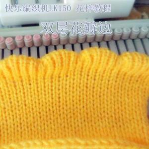 快乐编织机LK150机织双层花瓣边起针方法