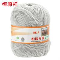 恒源祥A0216羊毛线 高支澳毛线/手工编织围巾线/毛衣线/中细毛线