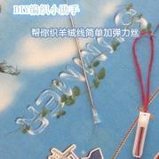 输液器改造编织辅助小工具(羊绒弹力丝调节器、棒针针帽)